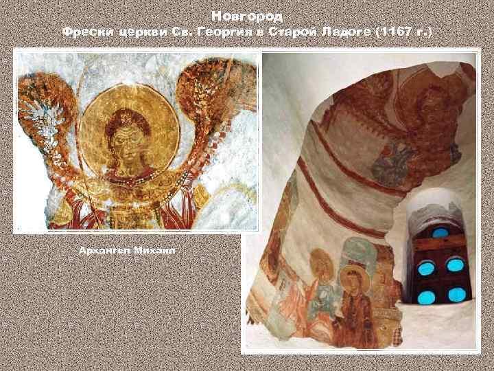 Новгород Фрески церкви Св. Георгия в Старой Ладоге (1167 г. ) Архангел Михаил