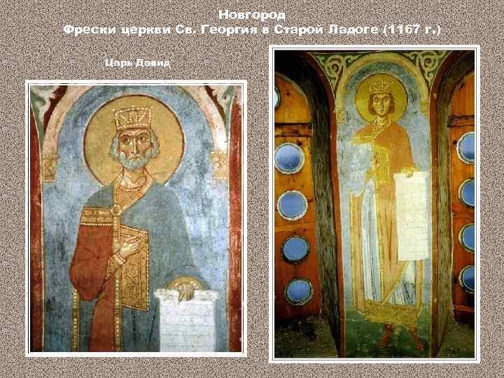 Новгород Фрески церкви Св. Георгия в Старой Ладоге (1167 г. ) Царь Давид