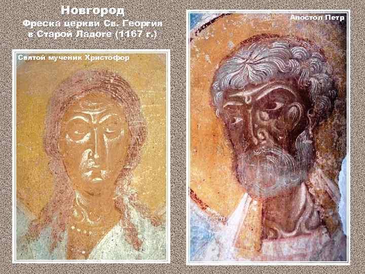 Новгород Фреска церкви Св. Георгия в Старой Ладоге (1167 г. ) Святой мученик Христофор