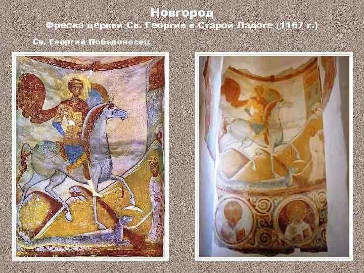 Новгород Фреска церкви Св. Георгия в Старой Ладоге (1167 г. ) Св. Георгий Победоносец