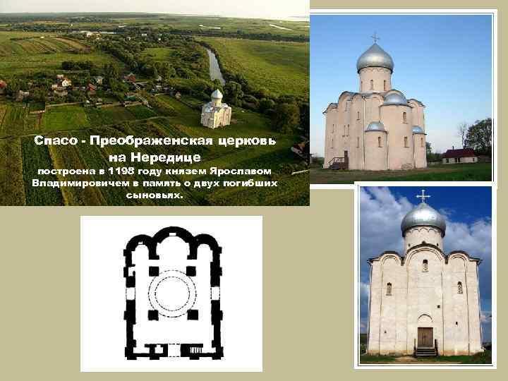 Спасо - Преображенская церковь на Нередице построена в 1198 году князем Ярославом Владимировичем в