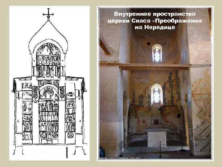 Внутреннее пространство церкви Спаса –Преображения на Нередице