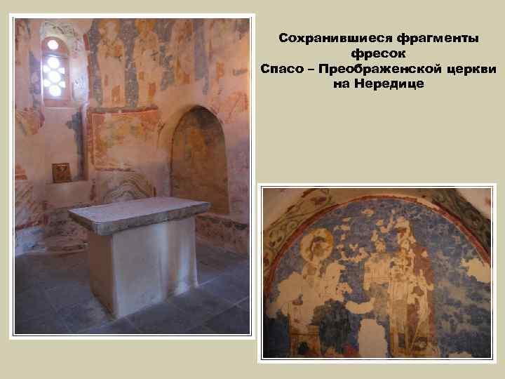 Сохранившиеся фрагменты фресок Спасо – Преображенской церкви на Нередице