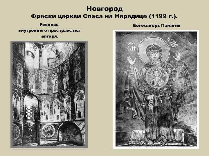 Новгород Фрески церкви Спаса на Нередице (1199 г. ). Роспись внутреннего пространства алтаря. Богоматерь