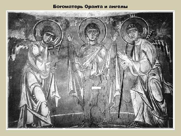Богоматерь Оранта и ангелы