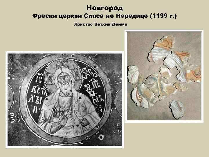 Новгород Фрески церкви Спаса не Нередице (1199 г. ) Христос Ветхий Денми
