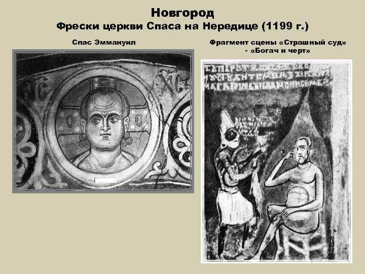 Новгород Фрески церкви Спаса на Нередице (1199 г. ) Спас Эммануил Фрагмент сцены «Страшный