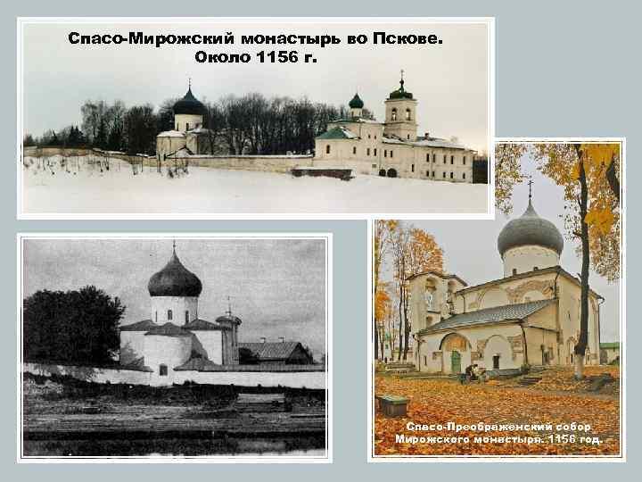 Спасо-Мирожский монастырь во Пскове. Около 1156 г. Спасо-Преображенский собор Мирожского монастыря. 1156 год.