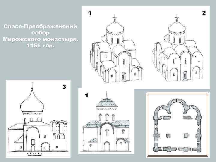 1 Спасо-Преображенский собор Мирожского монастыря. 1156 год. 3 1 2
