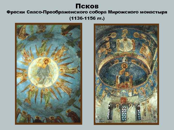 Псков Фрески Спасо-Преображенского собора Мирожского монастыря (1136 -1156 гг. )