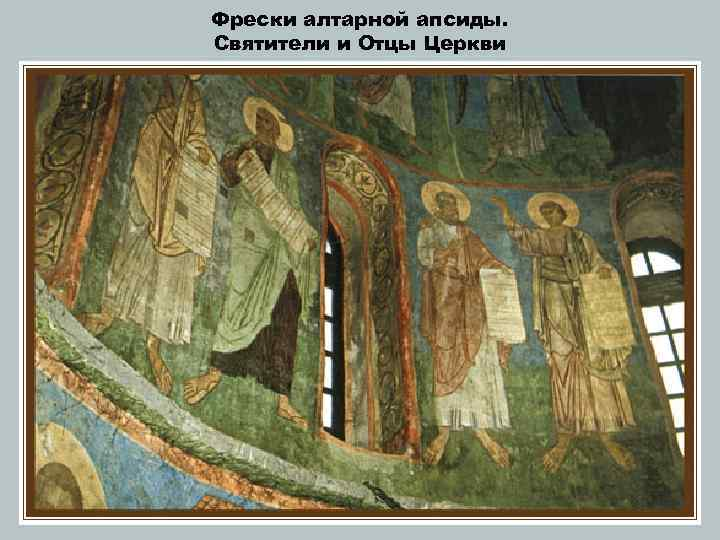Фрески алтарной апсиды. Святители и Отцы Церкви