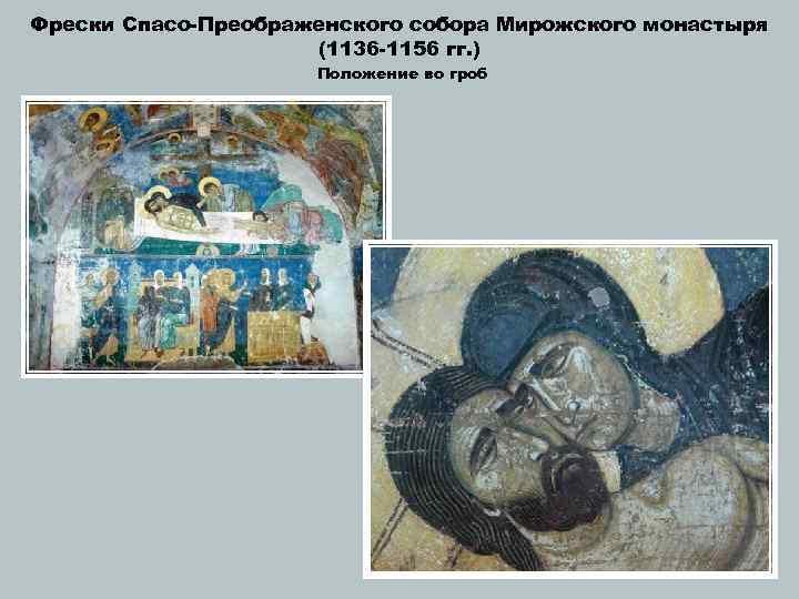 Фрески Спасо-Преображенского собора Мирожского монастыря (1136 -1156 гг. ) Положение во гроб