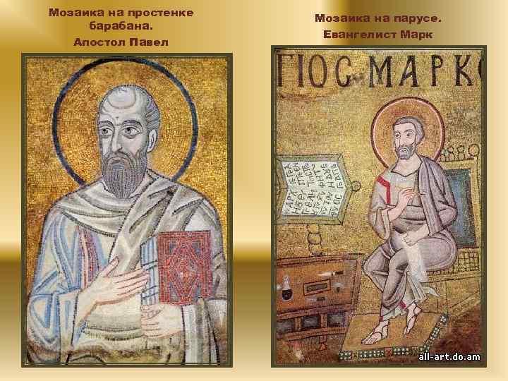 Мозаика на простенке барабана. Апостол Павел Мозаика на парусе. Евангелист Марк