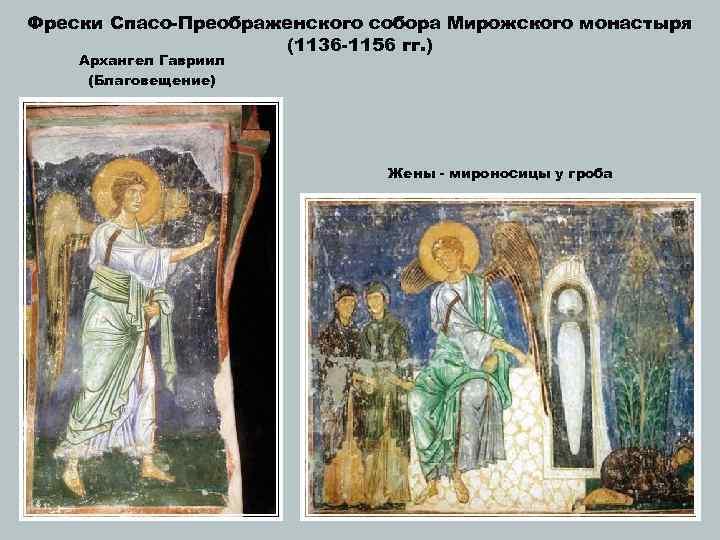 Фрески Спасо-Преображенского собора Мирожского монастыря (1136 -1156 гг. ) Архангел Гавриил (Благовещение) Жены -