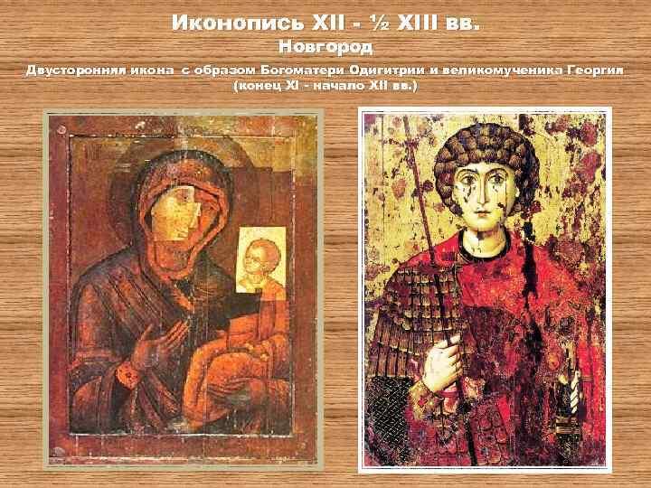 Иконопись XII - ½ XIII вв. Новгород Двусторонняя икона с образом Богоматери Одигитрии и