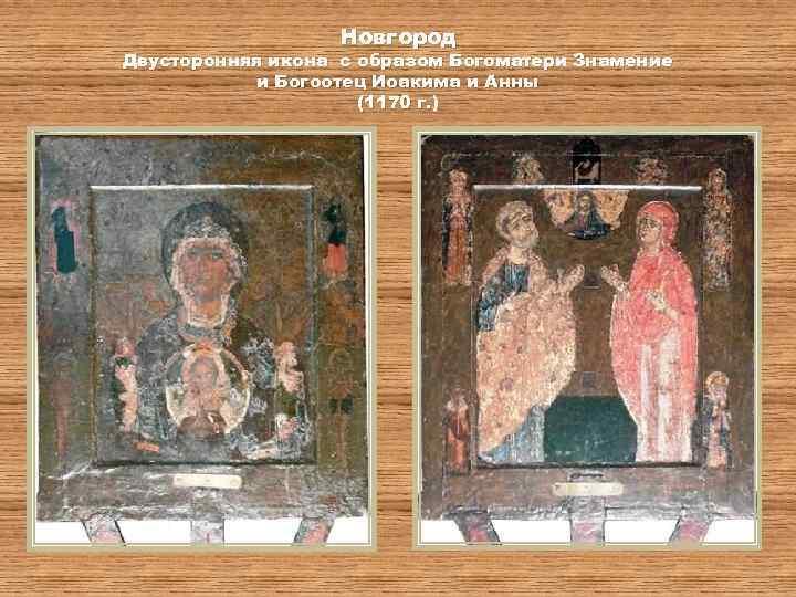 Новгород Двусторонняя икона с образом Богоматери Знамение и Богоотец Иоакима и Анны (1170 г.
