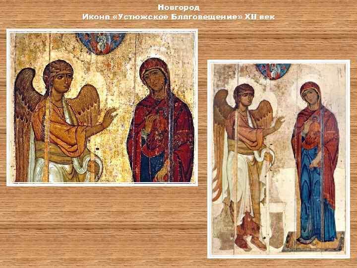 Новгород Икона «Устюжское Благовещение» XII век