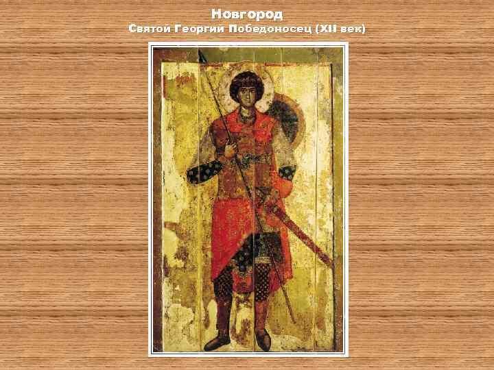 Новгород Святой Георгий Победоносец (XII век)