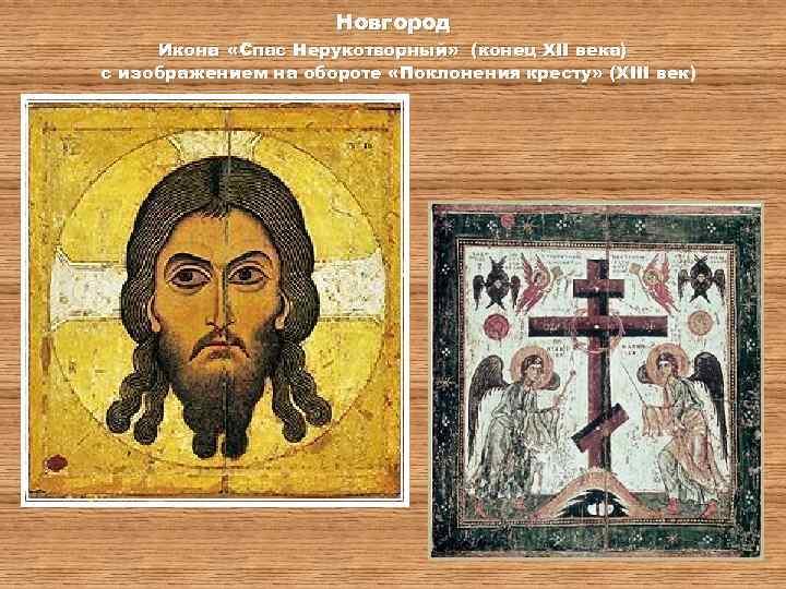 Новгород Икона «Спас Нерукотворный» (конец XII века) с изображением на обороте «Поклонения кресту» (XIII