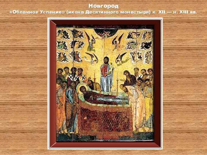 Новгород «Облачное Успение» (икона Десятинного монастыря) к. XII — н. XIII вв.
