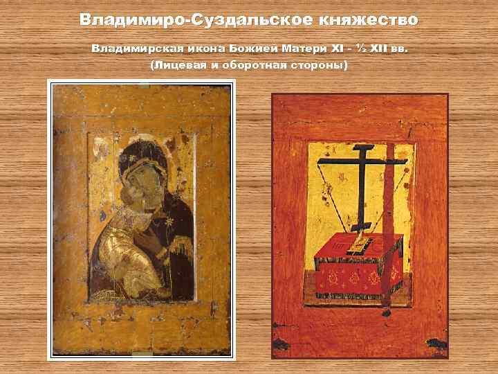 Владимиро-Суздальское княжество Владимирская икона Божией Матери XI - ½ XII вв. (Лицевая и оборотная
