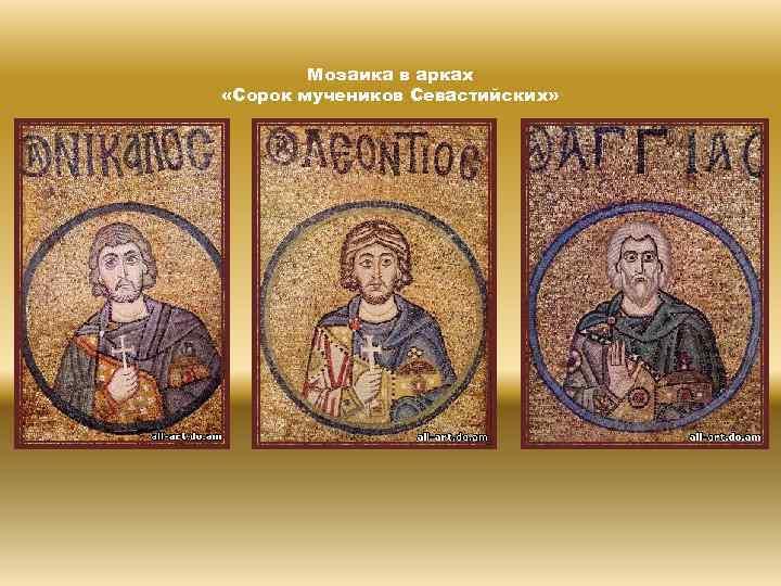 Мозаика в арках «Сорок мучеников Севастийских»