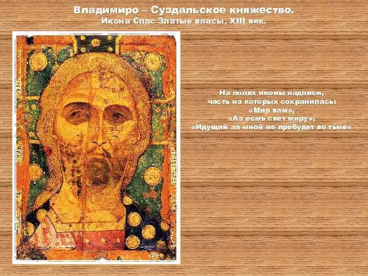 Владимиро – Суздальское княжество. Икона Спас Златые власы, XIII век. На полях иконы надписи,