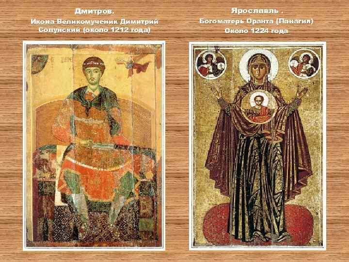 Дмитров. Икона Великомученик Димитрий Солунский (около 1212 года) Ярославль. Богоматерь Оранта (Панагия) Около 1224