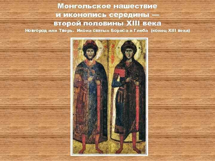 Монгольское нашествие и иконопись середины — второй половины XIII века Новгород или Тверь. Икона