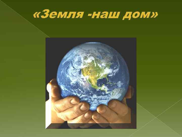 «Земля -наш дом»