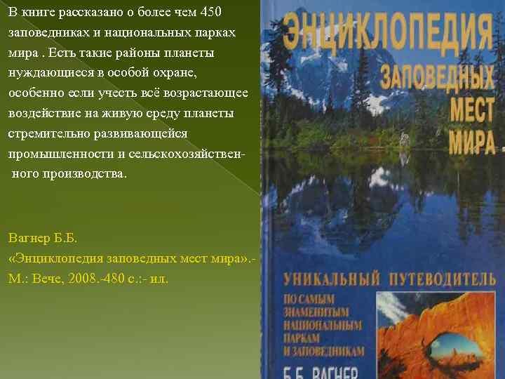 В книге рассказано о более чем 450 заповедниках и национальных парках мира. Есть такие