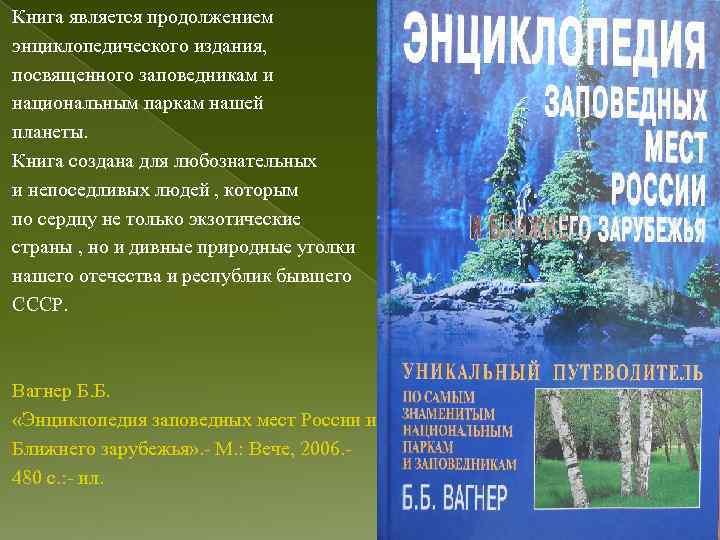 Книга является продолжением энциклопедического издания, посвященного заповедникам и национальным паркам нашей планеты. Книга создана