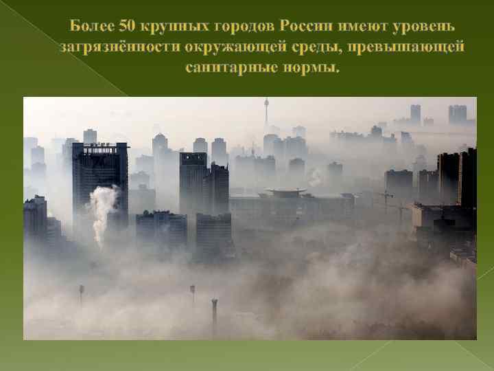 Более 50 крупных городов России имеют уровень загрязнённости окружающей среды, превышающей санитарные нормы.