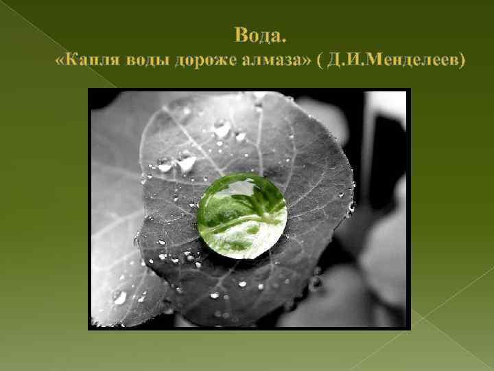 Вода. «Капля воды дороже алмаза» ( Д. И. Менделеев)