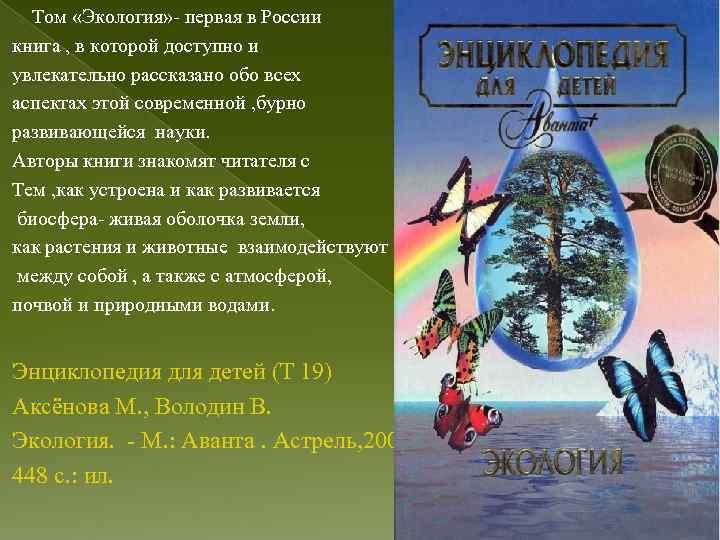 Том «Экология» - первая в России книга , в которой доступно и увлекательно рассказано