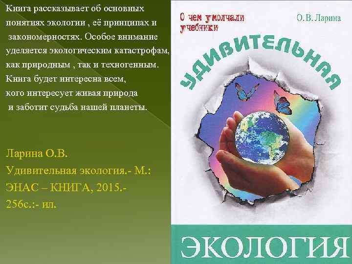Книга рассказывает об основных понятиях экологии , её принципах и закономерностях. Особое внимание уделяется
