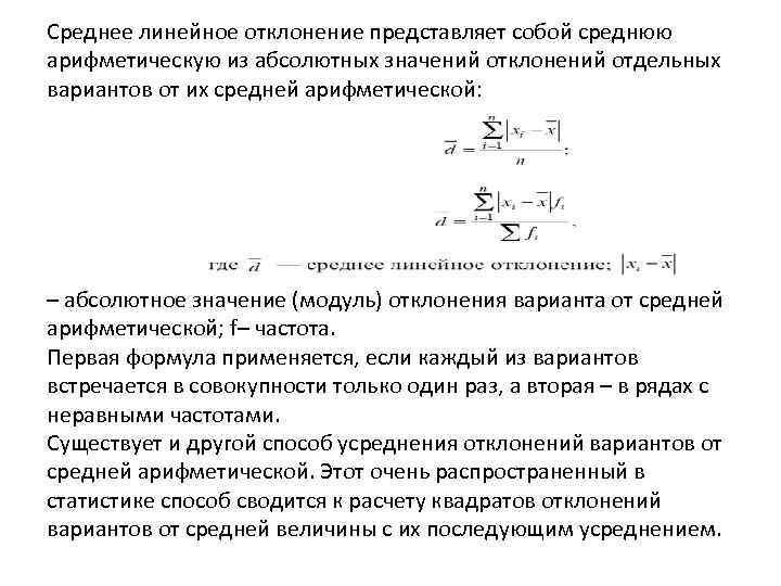 Среднее линейное отклонение представляет собой среднюю арифметическую из абсолютных значений отклонений отдельных вариантов от