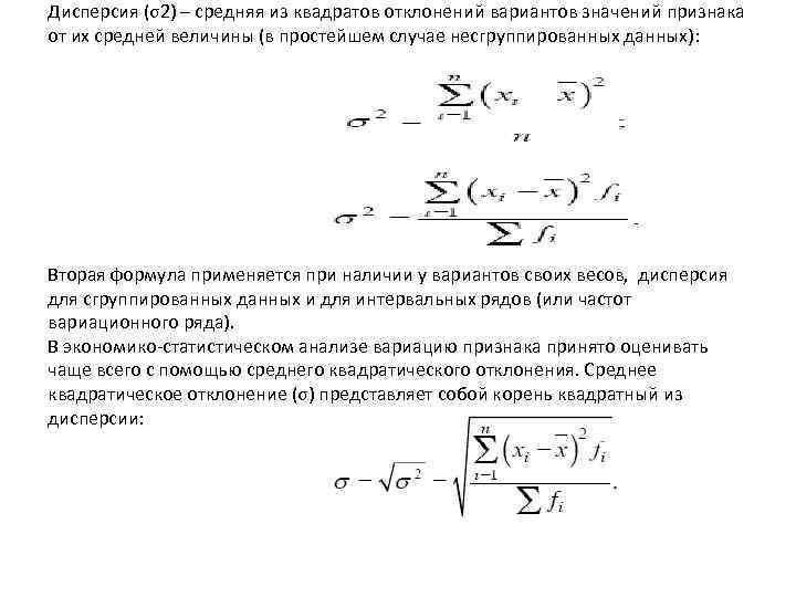 Дисперсия (σ2) – средняя из квадратов отклонений вариантов значений признака от их средней величины