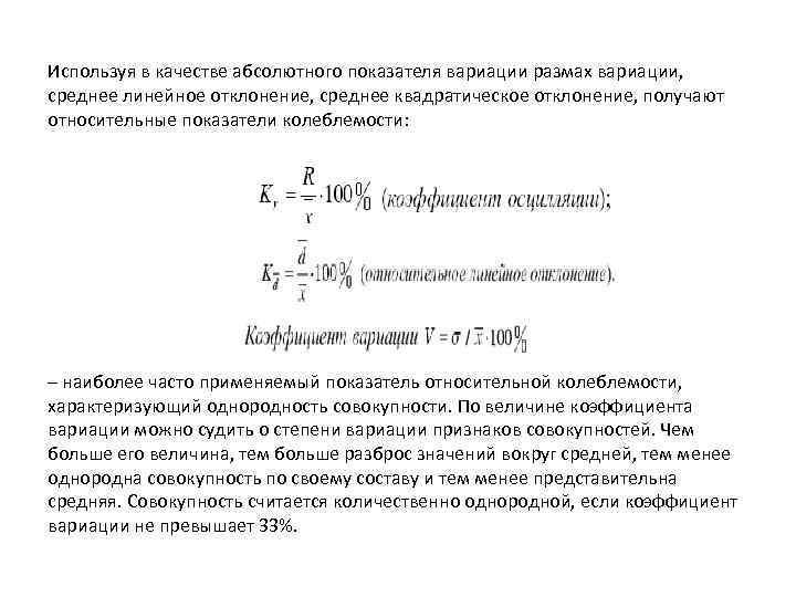 Используя в качестве абсолютного показателя вариации размах вариации, среднее линейное отклонение, среднее квадратическое отклонение,