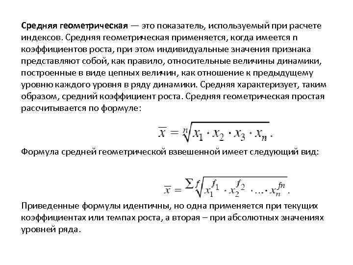 Средняя геометрическая — это показатель, используемый при расчете индексов. Средняя геометрическая применяется, когда имеется