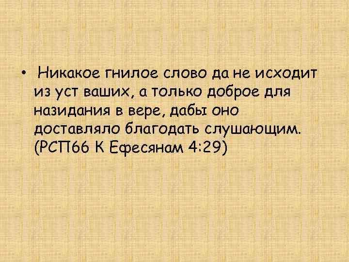 • Никакое гнилое слово да не исходит из уст ваших, а только доброе