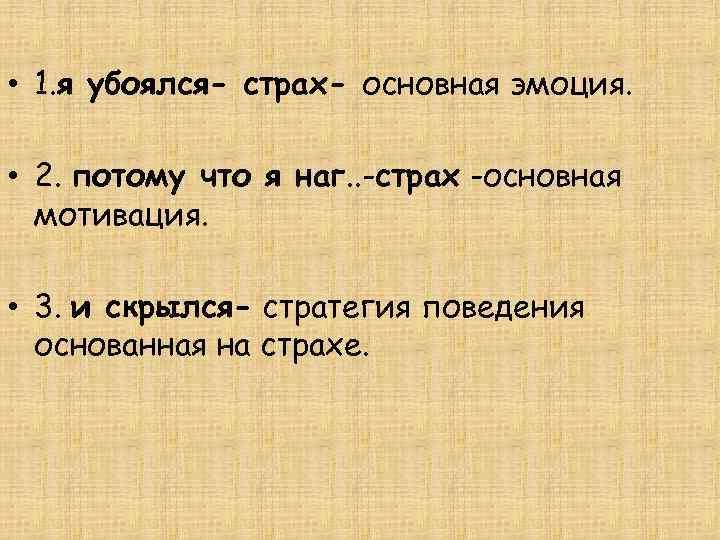 • 1. я убоялся- страх- основная эмоция. • 2. потому что я наг.