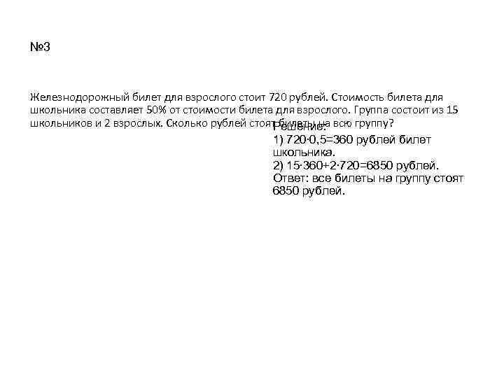 № 3 Железнодорожный билет для взрослого стоит 720 рублей. Стоимость билета для школьника составляет