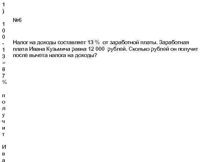 1 ) 1 0 0 1 3 = 8 7 % п о л