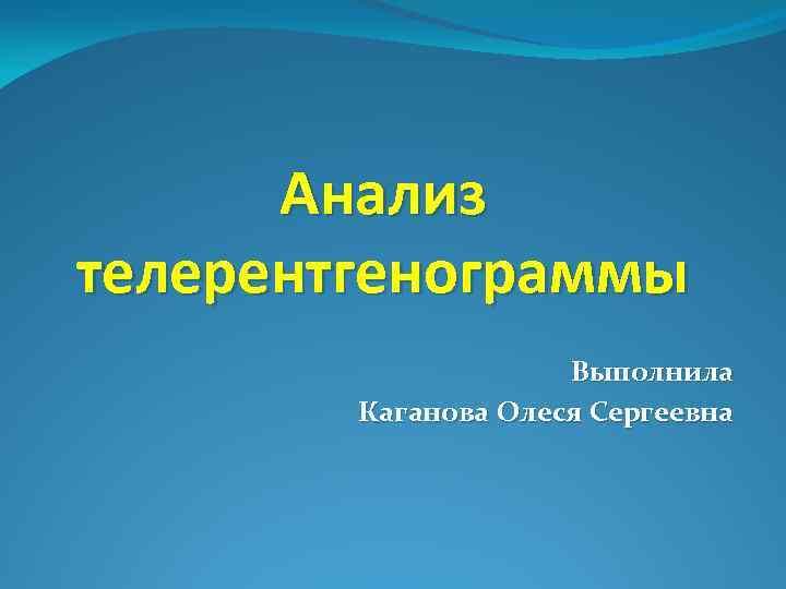 Анализ телерентгенограммы Выполнила Каганова Олеся Сергеевна