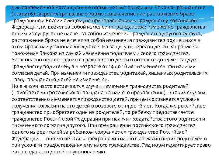 Статя 15 часть 1 о гражданстве рф