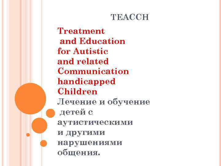 TEACCH Treatment and Education for Autistic and related Communication handicapped Children Лечение и обучение
