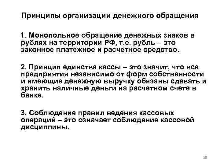 Принципы организации денежного обращения 1. Монопольное обращение денежных знаков в рублях на территории РФ,