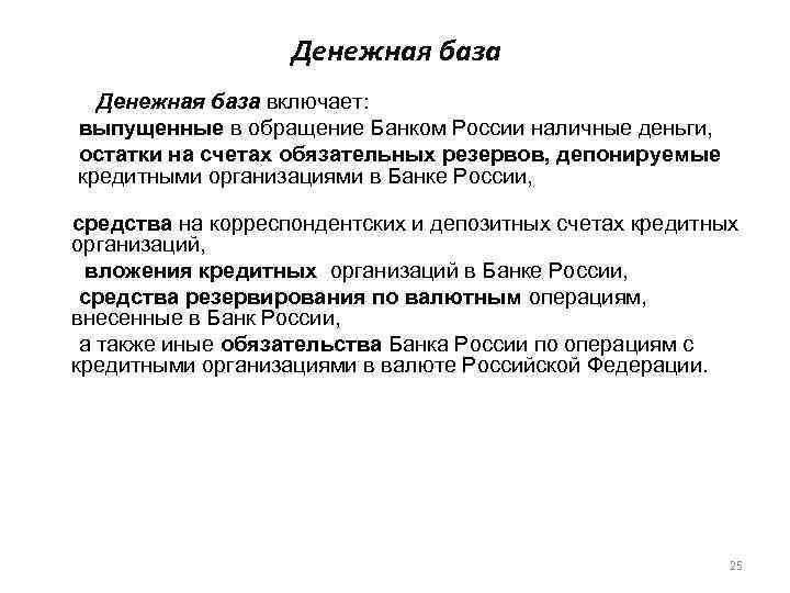 Денежная база включает: выпущенные в обращение Банком России наличные деньги, остатки на счетах