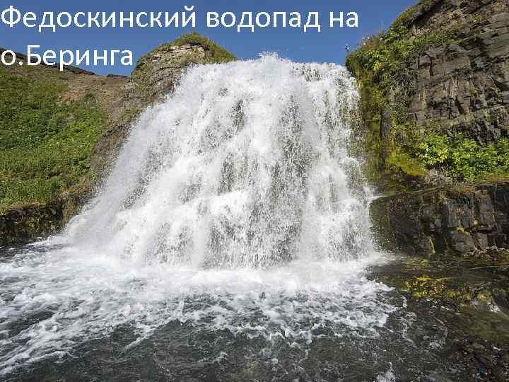 Федоскинский водопад на о. Беринга 11